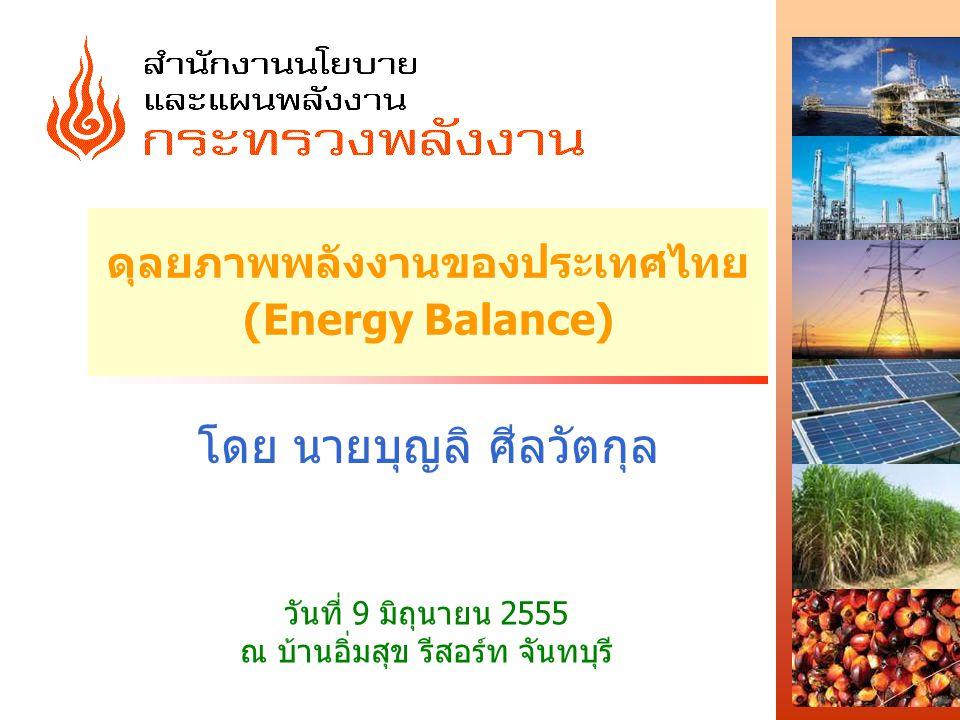 ดุลยภาพพลังงานของประเทศไทย(Energy Balance)