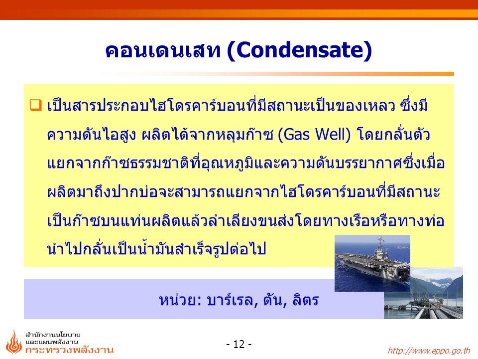 คอนเดนเสท (Condensate)