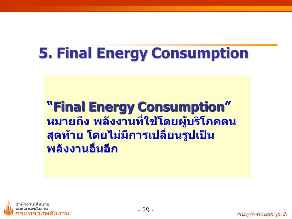 5. Final Energy Consumption