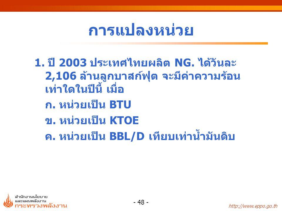 การแปลงหน่วย 1. ปี 2003 ประเทศไทยผลิต NG. ได้วันละ 2,106 ล้านลูกบาสก์ฟุต จะมีค่าความร้อนเท่าใดในปีนี้ เมื่อ.