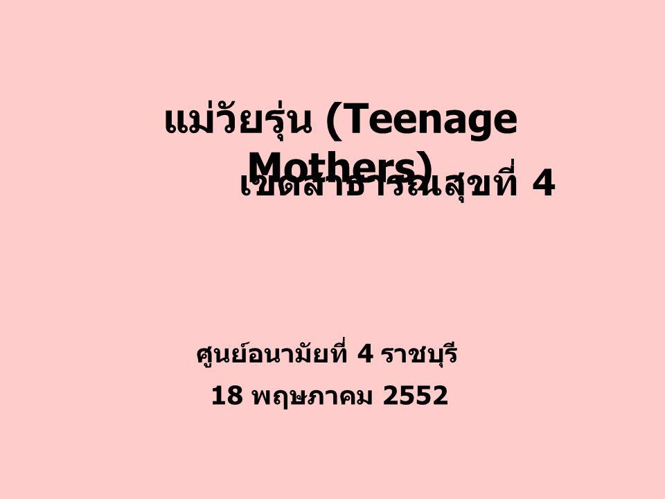 แม่วัยรุ่น (Teenage Mothers) ศูนย์อนามัยที่ 4 ราชบุรี