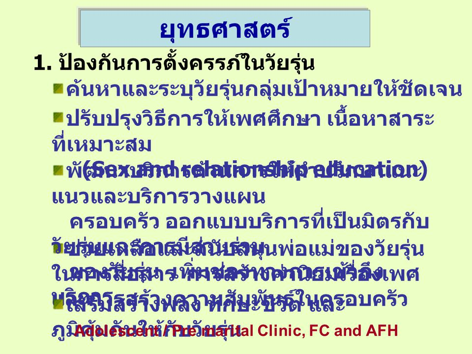 Adolescent / Pre marital Clinic, FC and AFH
