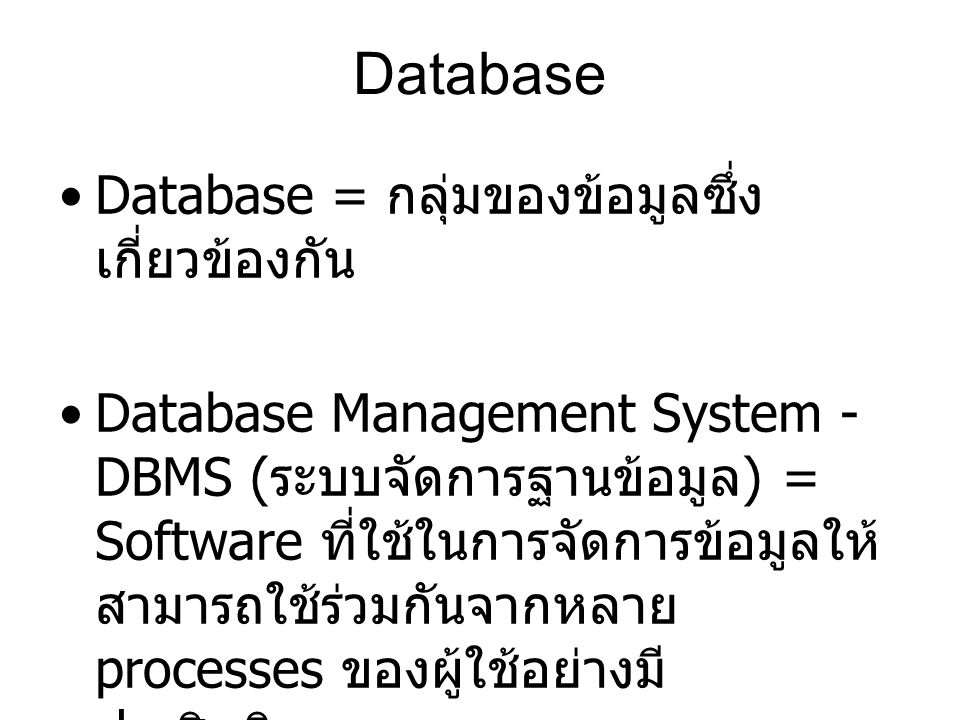 Database Database = กลุ่มของข้อมูลซึ่งเกี่ยวข้องกัน