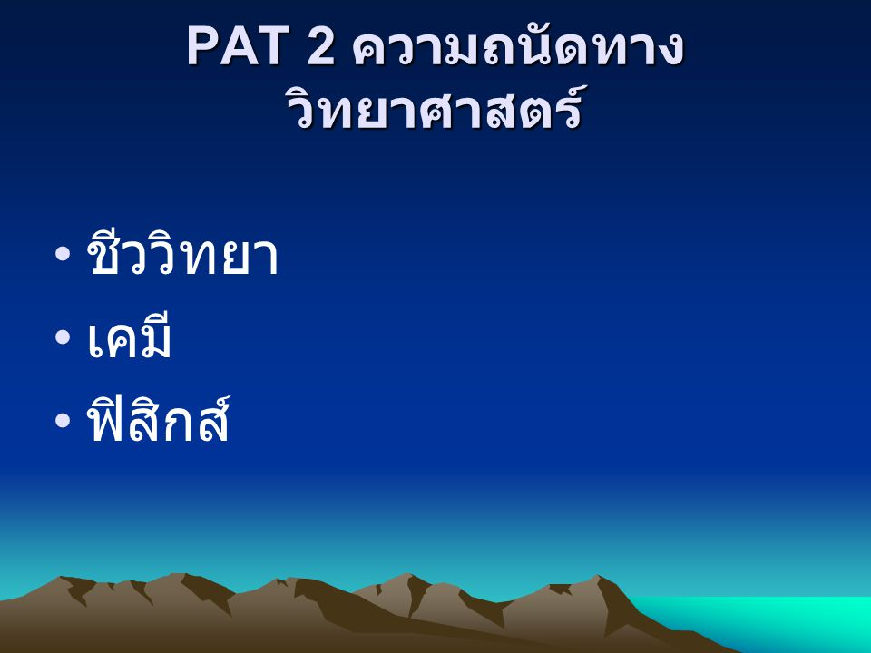 PAT 2 ความถนัดทางวิทยาศาสตร์