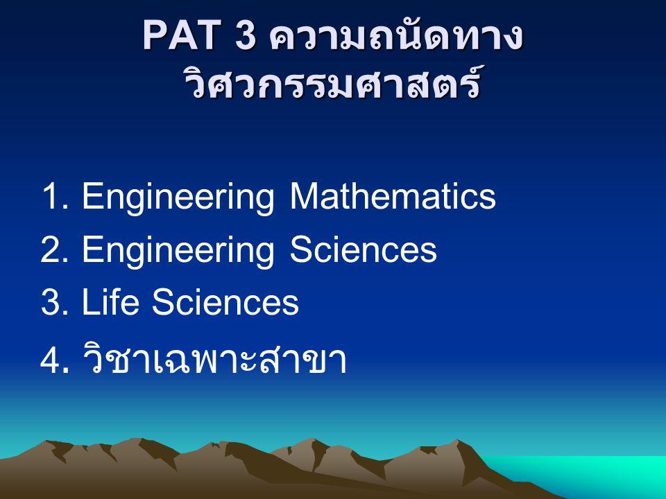 PAT 3 ความถนัดทางวิศวกรรมศาสตร์