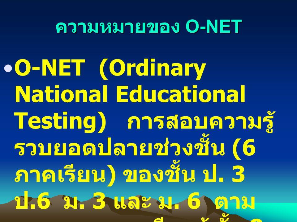 ความหมายของ O-NET