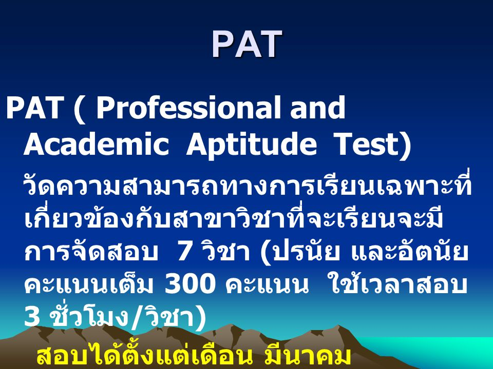 PAT PAT ( Professional and Academic Aptitude Test)