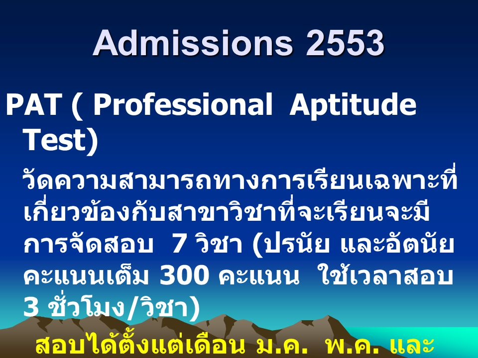 Admissions 2553 PAT ( Professional Aptitude Test)