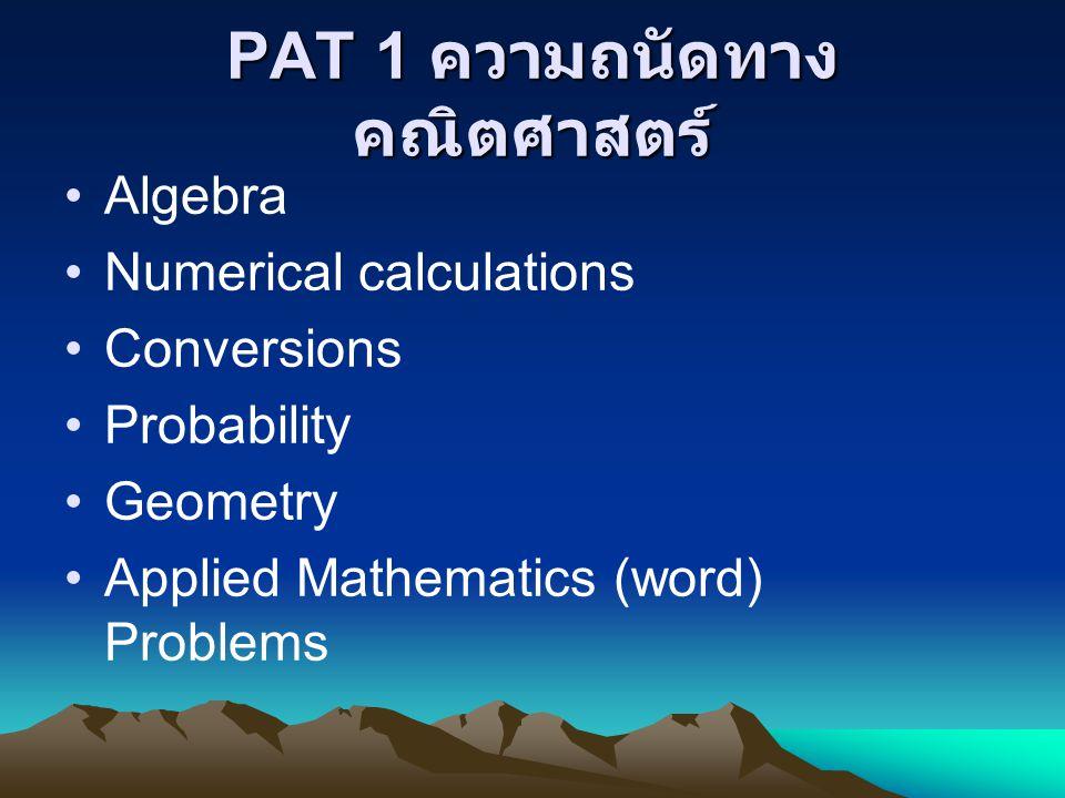 PAT 1 ความถนัดทางคณิตศาสตร์