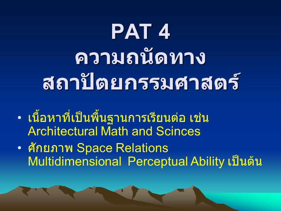 PAT 4 ความถนัดทางสถาปัตยกรรมศาสตร์