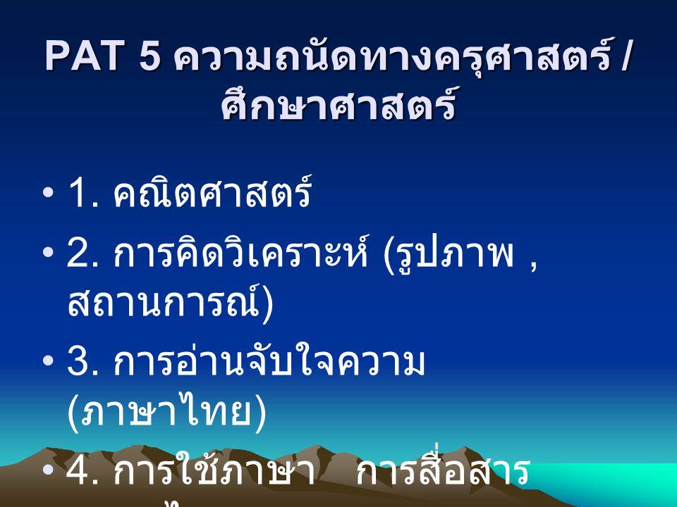 PAT 5 ความถนัดทางครุศาสตร์ / ศึกษาศาสตร์