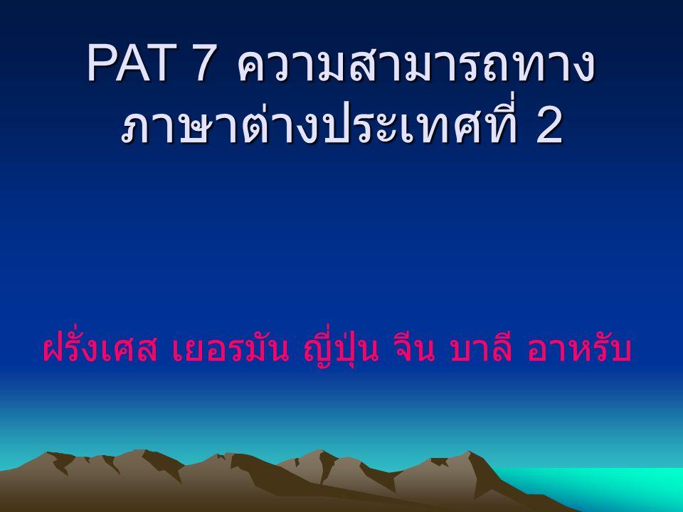 PAT 7 ความสามารถทางภาษาต่างประเทศที่ 2