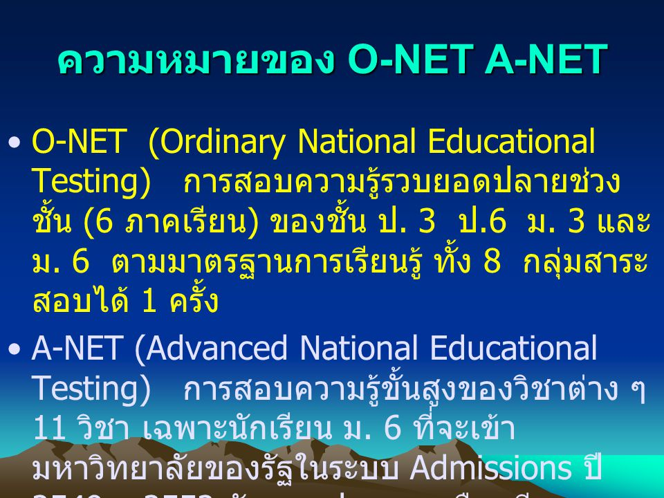 ความหมายของ O-NET A-NET