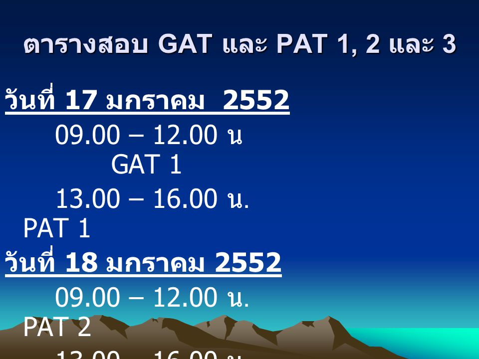 ตารางสอบ GAT และ PAT 1, 2 และ 3