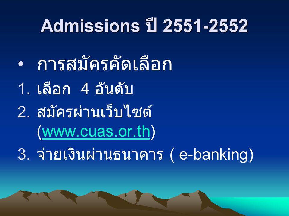 การสมัครคัดเลือก Admissions ปี 2551-2552 เลือก 4 อันดับ