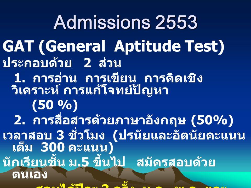 Admissions 2553 GAT (General Aptitude Test) ประกอบด้วย 2 ส่วน