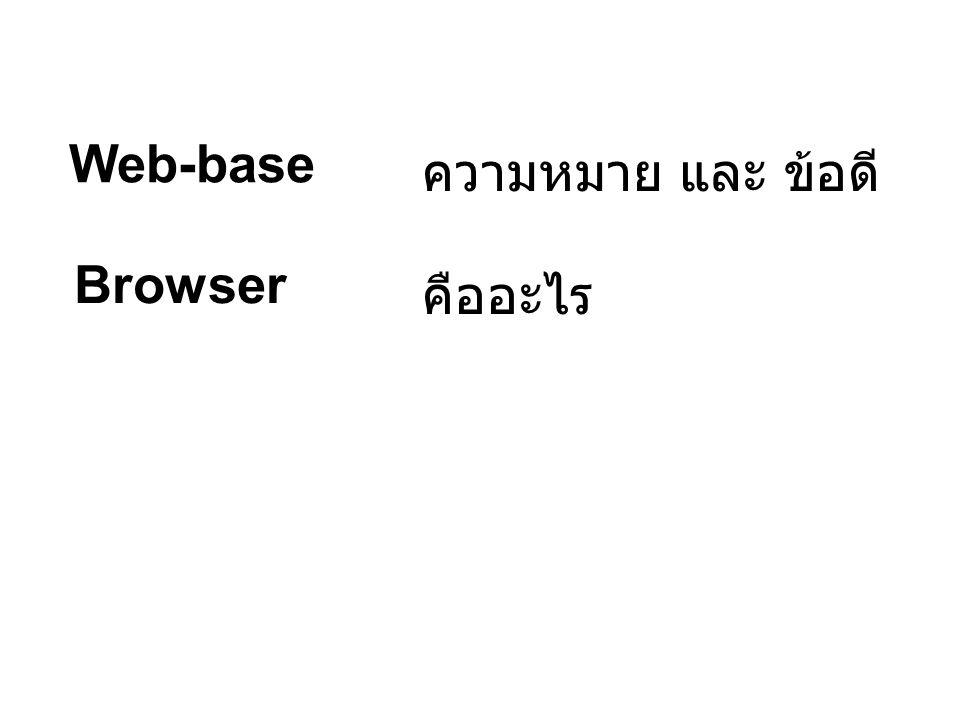 Web-base ความหมาย และ ข้อดี Browser คืออะไร