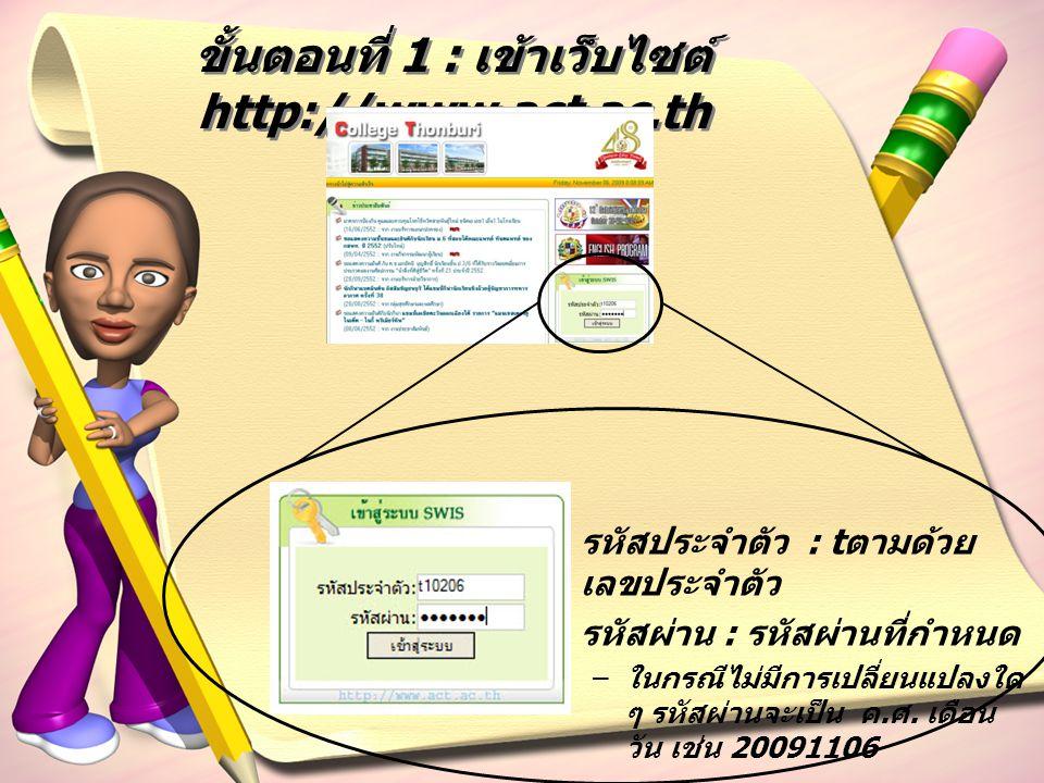 ขั้นตอนที่ 1 : เข้าเว็บไซต์ http://www.act.ac.th