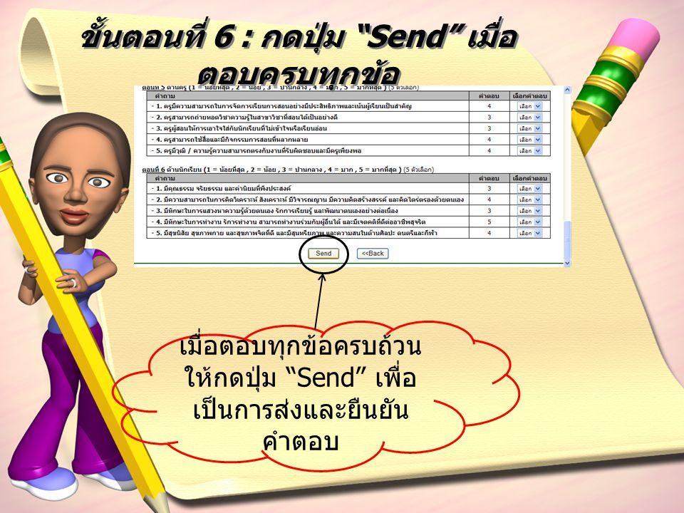 ขั้นตอนที่ 6 : กดปุ่ม Send เมื่อตอบครบทุกข้อ