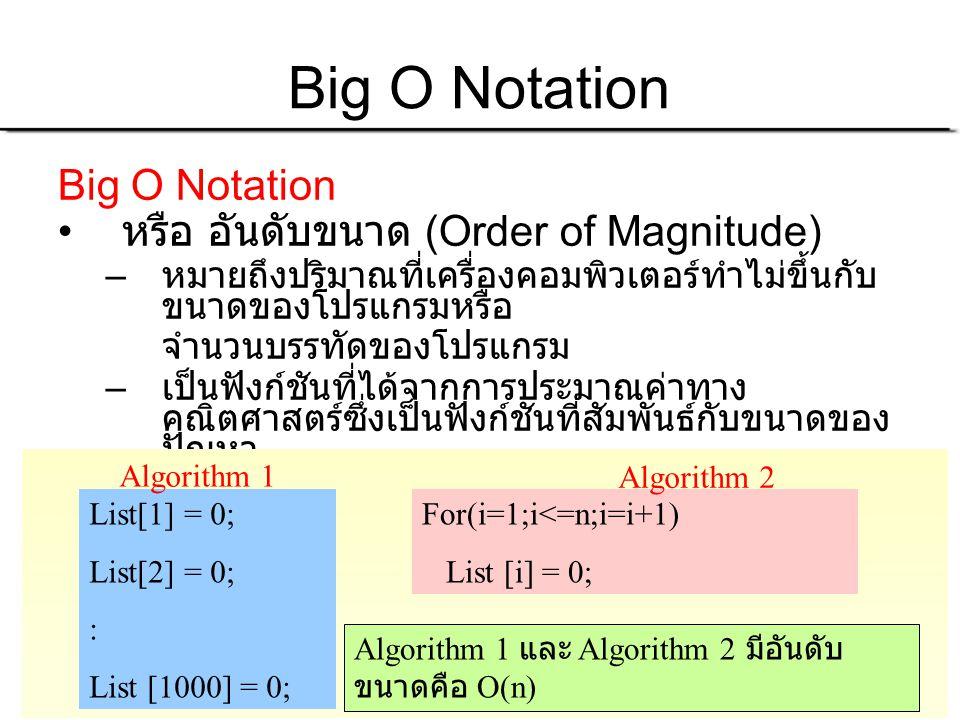 Big O Notation Big O Notation หรือ อันดับขนาด (Order of Magnitude)