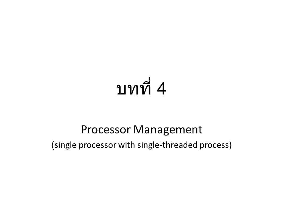 Processor Management (single processor with single-threaded process)