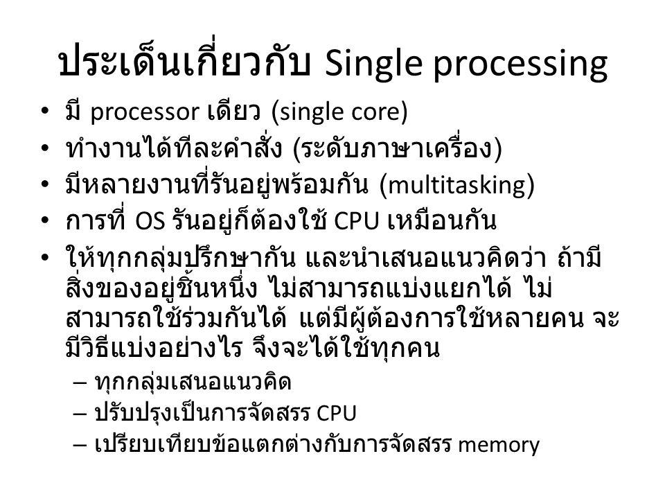 ประเด็นเกี่ยวกับ Single processing