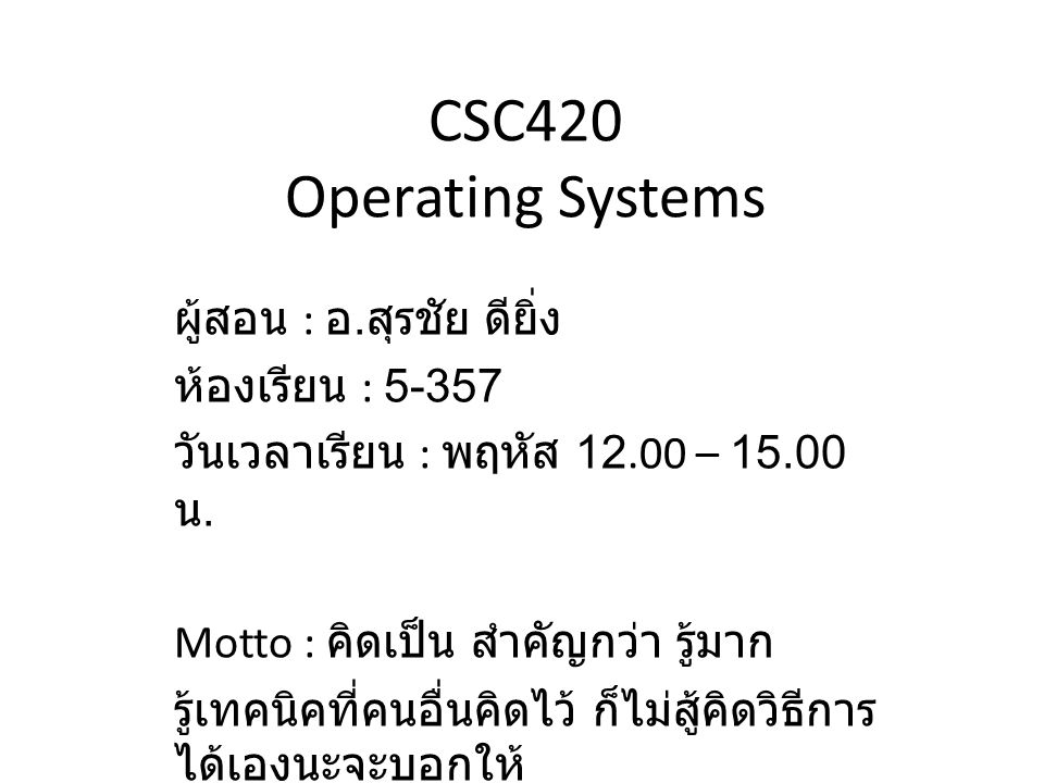 CSC420 Operating Systems ผู้สอน : อ.สุรชัย ดียิ่ง ห้องเรียน : 5-357
