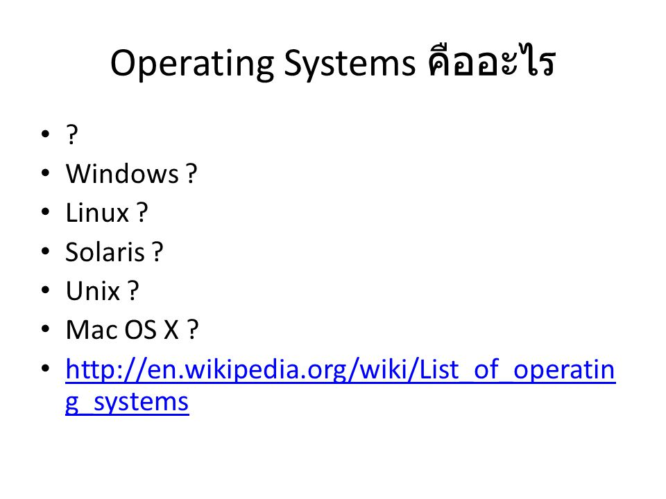 Operating Systems คืออะไร