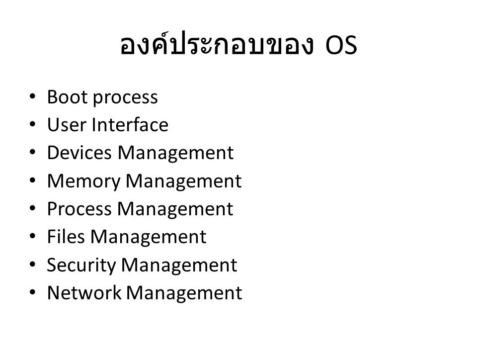 องค์ประกอบของ OS Boot process User Interface Devices Management