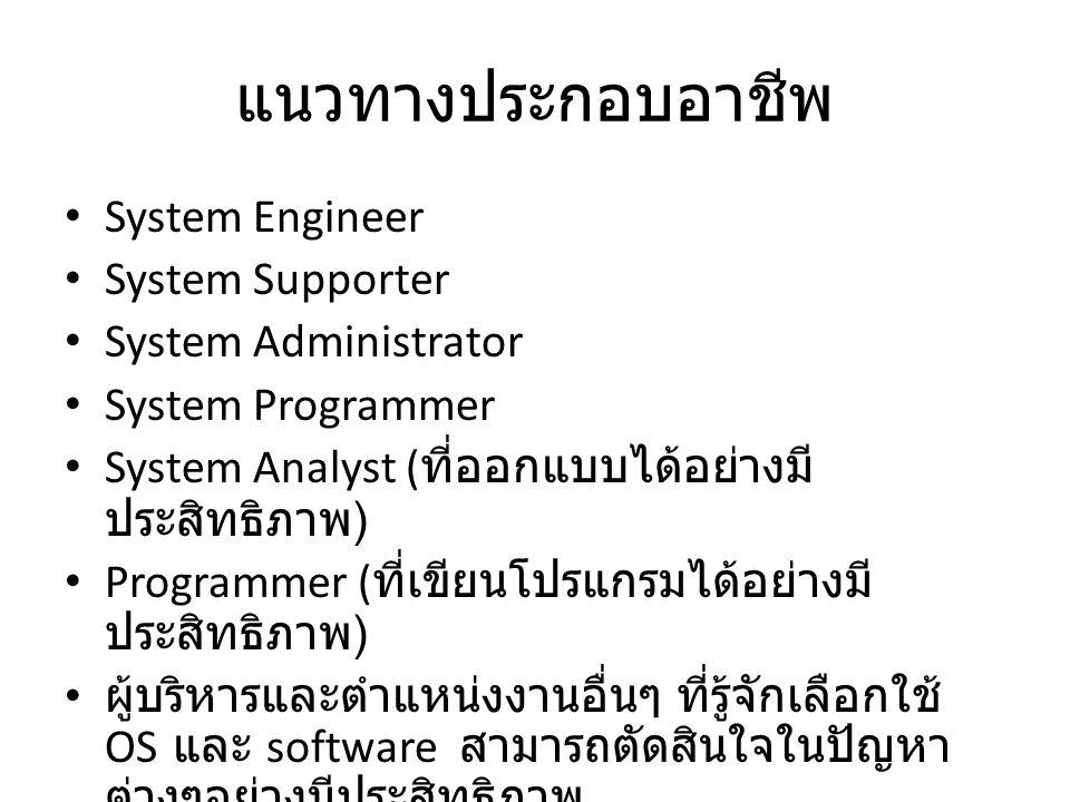 แนวทางประกอบอาชีพ System Engineer System Supporter