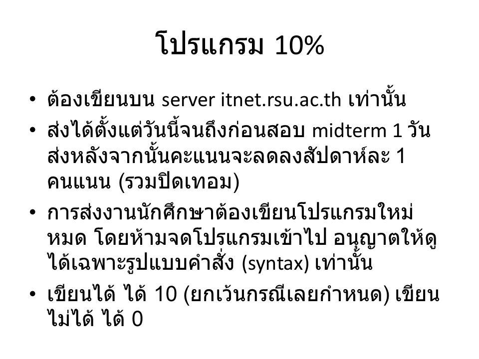 โปรแกรม 10% ต้องเขียนบน server itnet.rsu.ac.th เท่านั้น
