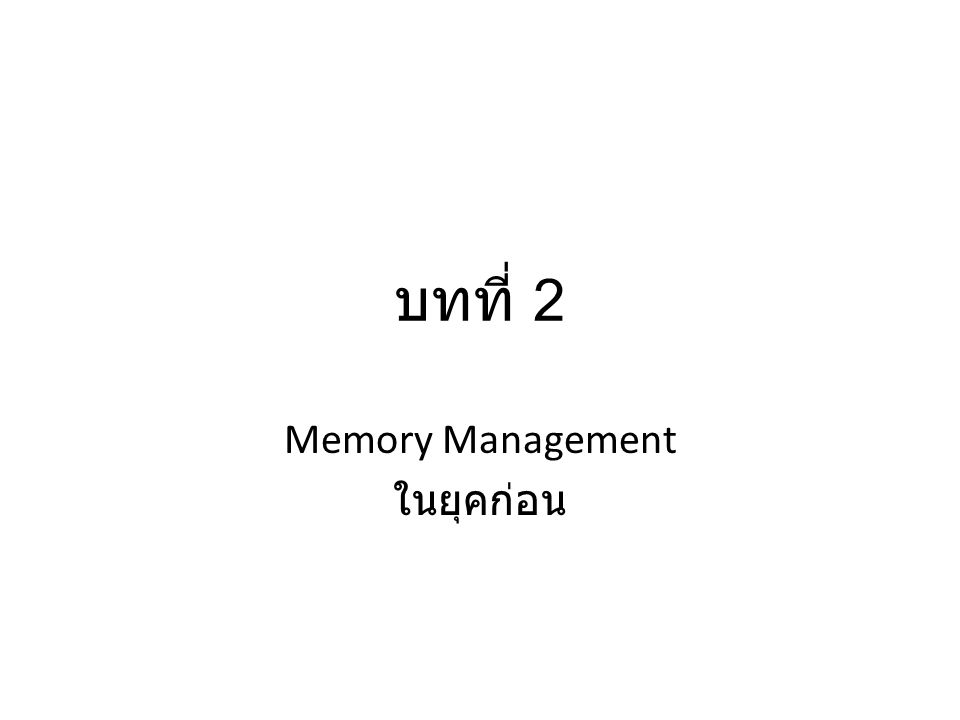 Memory Management ในยุคก่อน