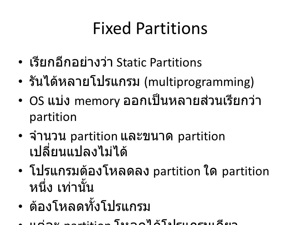 Fixed Partitions เรียกอีกอย่างว่า Static Partitions