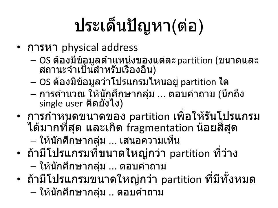 ประเด็นปัญหา(ต่อ) การหา physical address