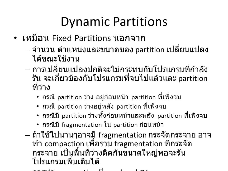 Dynamic Partitions เหมือน Fixed Partitions นอกจาก