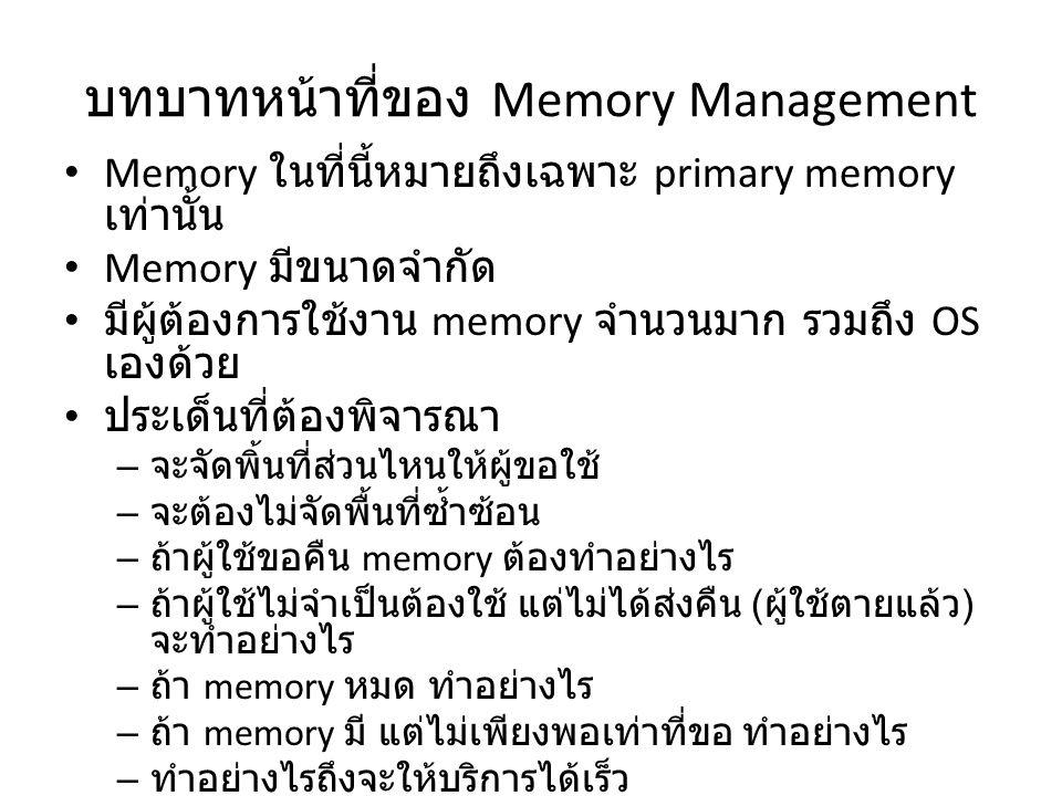 บทบาทหน้าที่ของ Memory Management