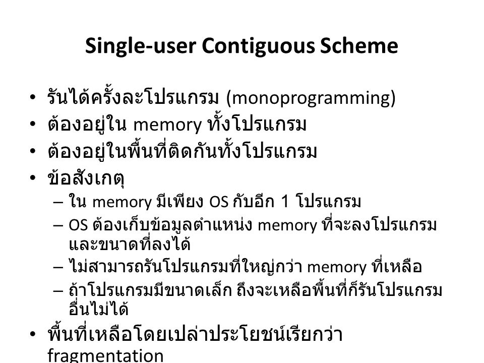 Single-user Contiguous Scheme