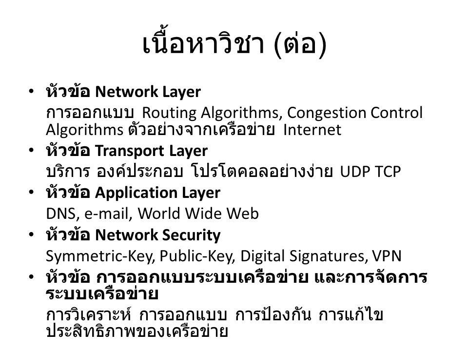 เนื้อหาวิชา (ต่อ) หัวข้อ Network Layer