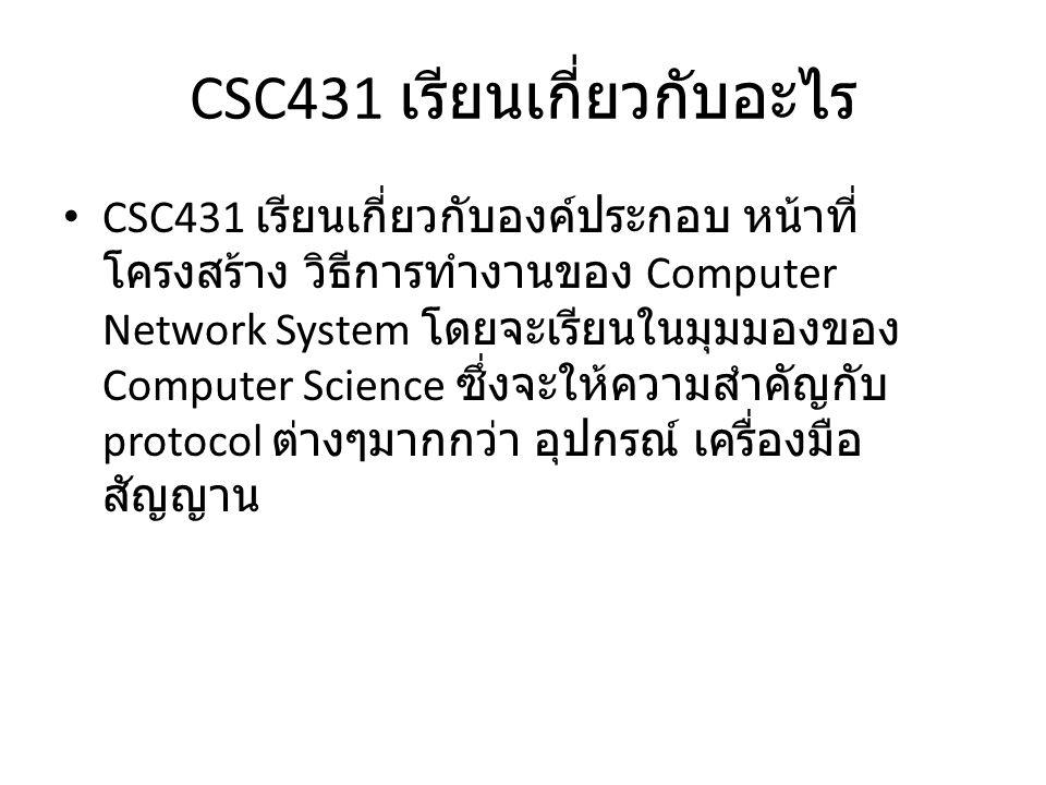 CSC431 เรียนเกี่ยวกับอะไร