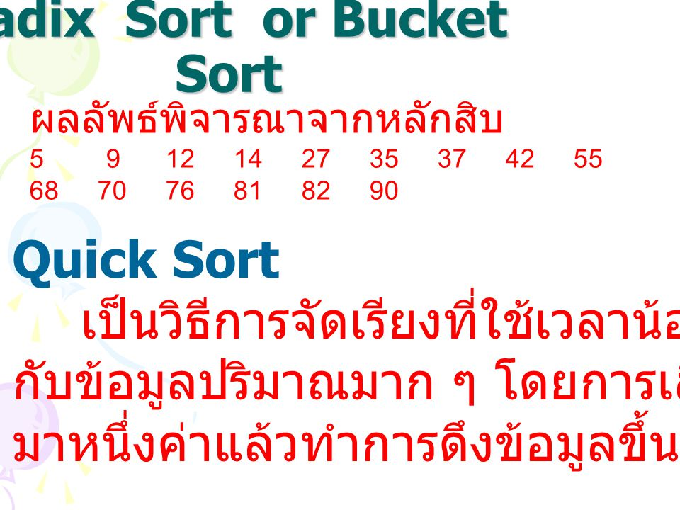 Radix Sort or Bucket Sort