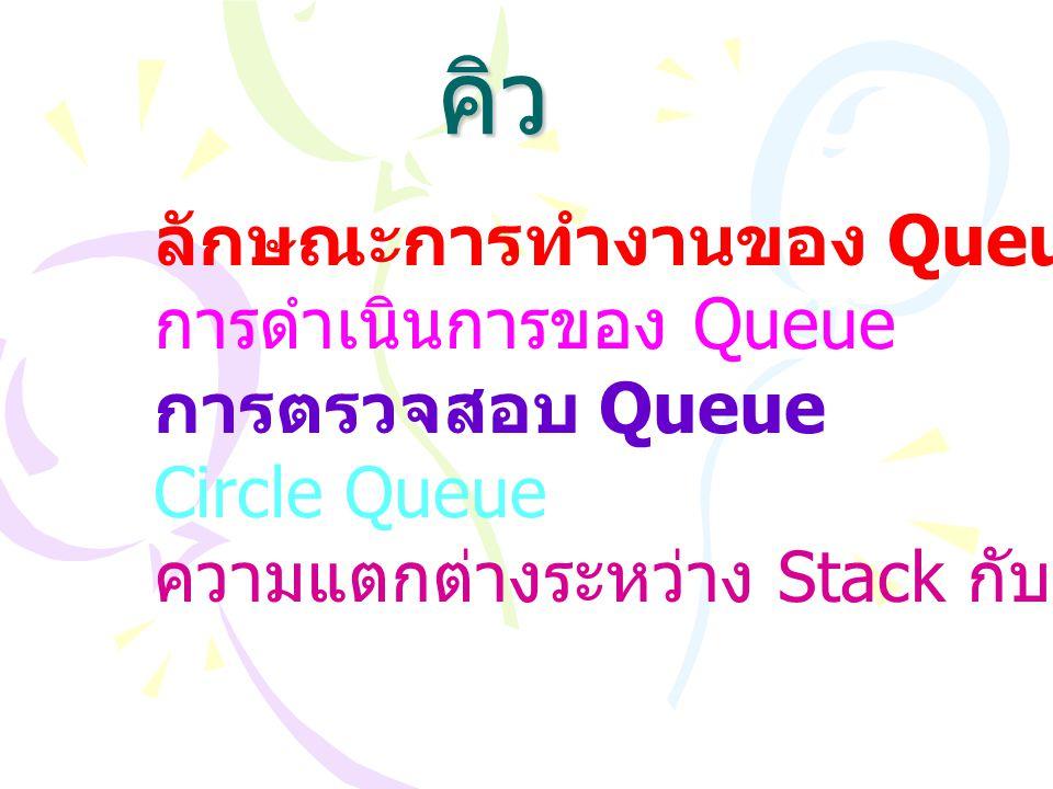 คิว ลักษณะการทำงานของ Queue การดำเนินการของ Queue การตรวจสอบ Queue