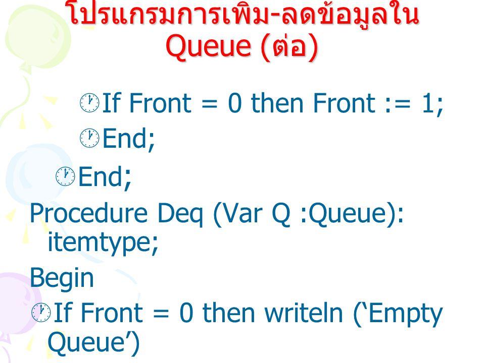 โปรแกรมการเพิ่ม-ลดข้อมูลใน Queue (ต่อ)