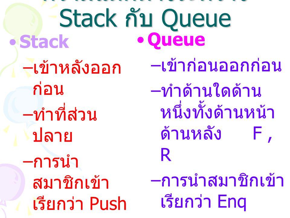 ความแตกต่างระหว่าง Stack กับ Queue