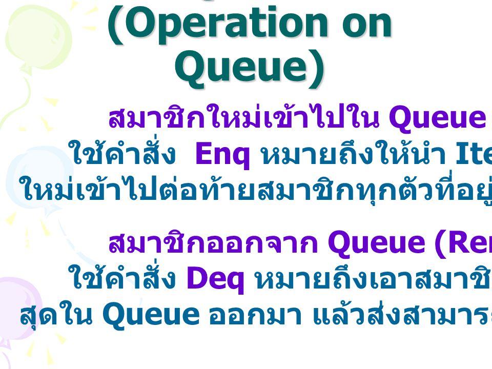 การดำเนินการของ Queue (Operation on Queue)