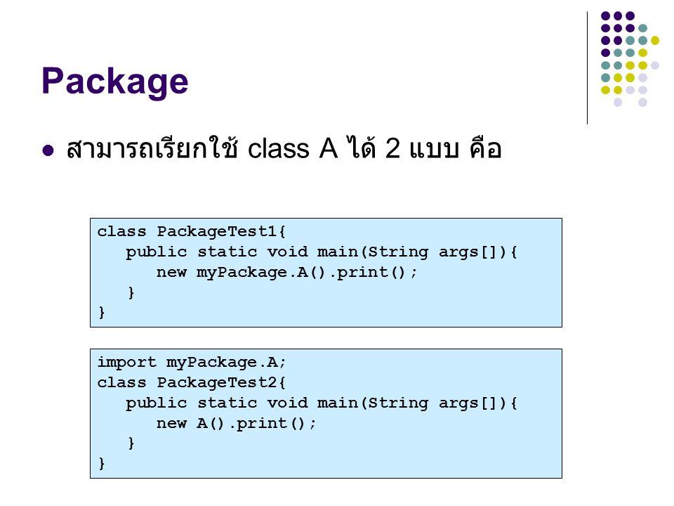 Package สามารถเรียกใช้ class A ได้ 2 แบบ คือ class PackageTest1{