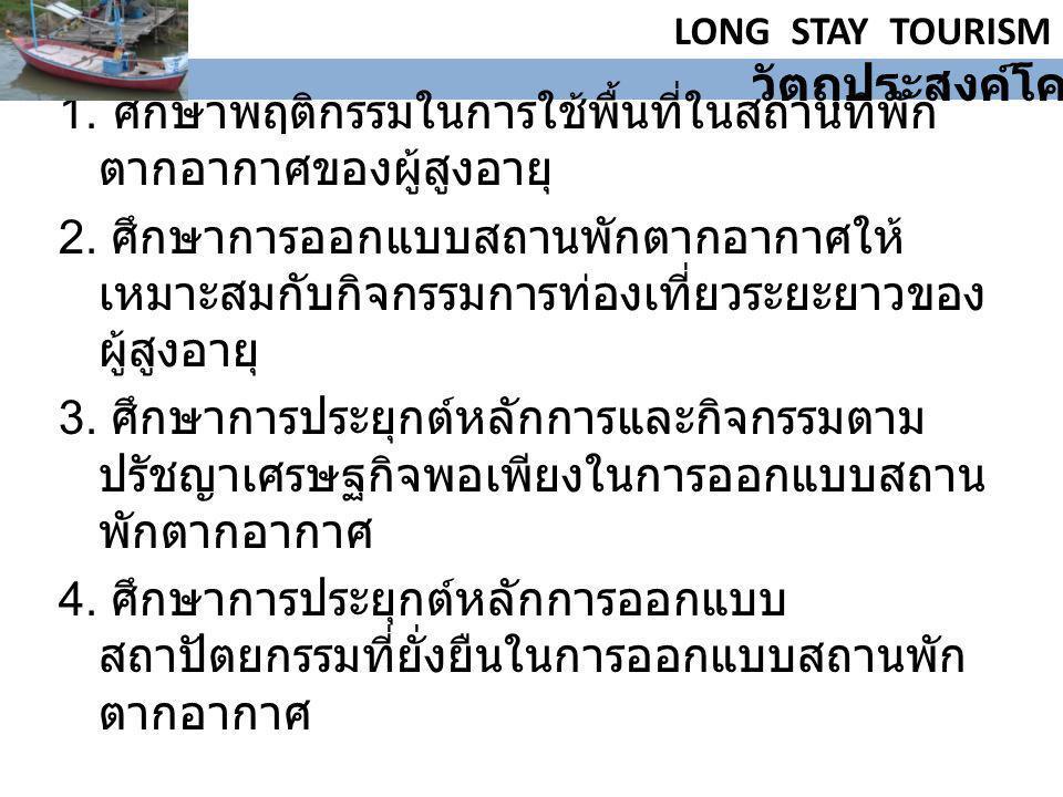 LONG STAY TOURISM วัตถุประสงค์โครงการ.