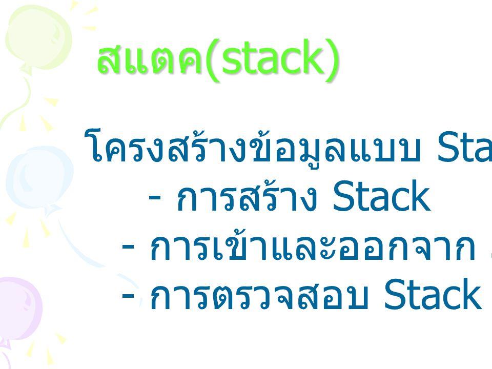 สแตค(stack) โครงสร้างข้อมูลแบบ Stack - การสร้าง Stack