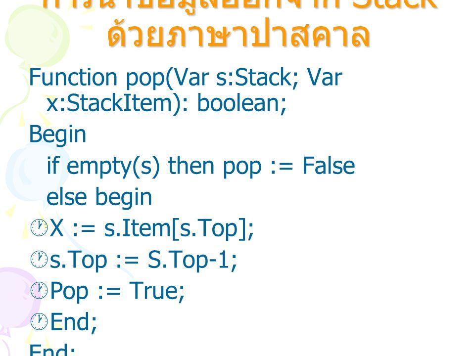 การนำข้อมูลออกจาก Stack ด้วยภาษาปาสคาล