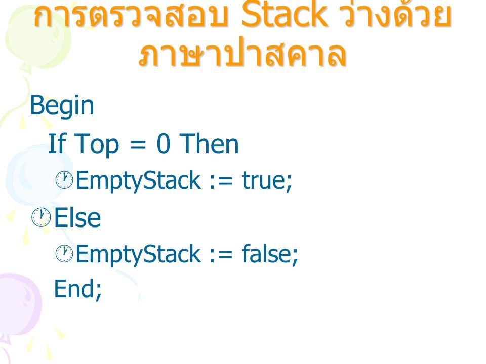 การตรวจสอบ Stack ว่างด้วยภาษาปาสคาล