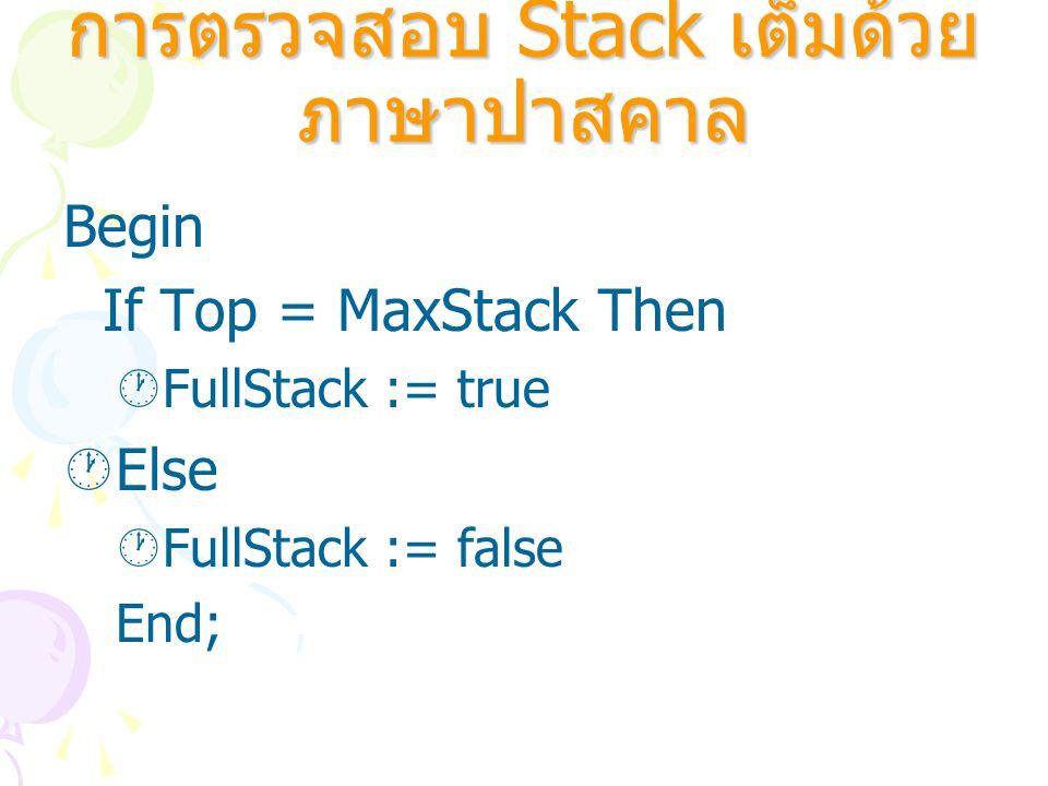 การตรวจสอบ Stack เต็มด้วยภาษาปาสคาล